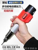 電起子 充電鑽12V充電批電動螺絲刀直插式多功能鋰電鑽無線電動起子 【母親節特惠】