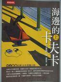 【書寶二手書T2/翻譯小說_HBP】海邊的卡夫卡(上)_村上春樹 , 賴明珠