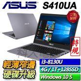 【ASUS華碩】【128G SSD+1TB雙碟改裝版】S410UA-0191B8130U 金屬灰 ◢14吋窄邊框8代輕薄筆電 ◣