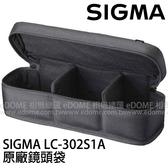 SIGMA LS-302S1A 原廠鏡頭袋 (3期0利率 免運 恆伸公司貨) for SIGMA 16mm 30mm 56mm  F1.4 DC DN