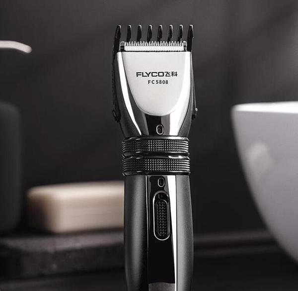 理髮器 理發器電推剪頭發充電式電推子剃發神器自己剪電動剃頭刀家用【快速出貨八折鉅惠】