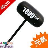 A0256☆充氣槌充氣錘充氣榔_40cm#皮球球海灘球沙灘球武器大骰子色子加油棒三叉槌子錘子充氣玩具