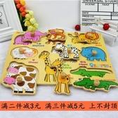积木0-1-2-3-4歲幼兒童早教益智手抓板拼圖 寶寶動物認知智力開發玩具麥吉良品