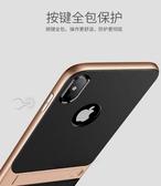 蘋果X/Xs 全包支架手機殼IPhone 6/6s 超薄時尚簡約手機套 蘋果7/8 Plus 個性純色潮保護套