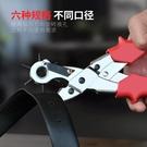 多功能皮帶打孔器家用腰帶手錶帶包包打孔鉗打洞機打眼開孔工具 「中秋節特惠」