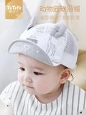 嬰兒帽子夏季薄款男女兒童防曬遮陽帽寶寶可愛超萌新生幼兒鴨舌帽 歐韓流行館