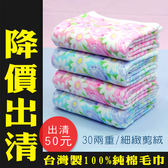 多條折扣 / 鬱金香剪絨印花純棉毛巾 / 兩色 / 台灣專業製造 【快樂主婦】
