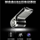 行車記錄儀大屏專用USB導航高清夜視ADAS智慧安全行車繫統電子狗(免運快出)