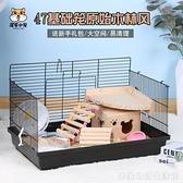 倉鼠47基礎籠花枝鼠籠子超大別墅47刺猬籠60特大金絲熊大號特價 居家物语
