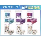 親親JIUJIU 印花三層防護口罩(每款1盒/10入) 成人3款+兒童3款 組合款【小三美日】