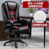 轉椅辦公室椅子靠背電腦椅舒適懶人休閒午休家用大班椅電動按摩椅 歐韓流行館