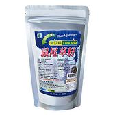 綠源寶~奇亞籽(鼠尾草籽)250公克/包