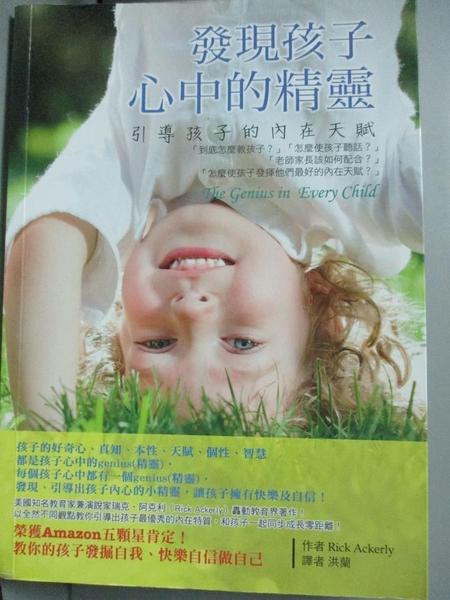 【書寶二手書T8/親子_CEY】發現孩子心中的精靈-引導孩子的內在天賦_Rick Ackerly
