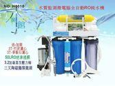 【水築館淨水】全自動微電腦水質監測50加崙七道式RO純水機(401型).軟水器.淨水器.濾水器(貨號H8010)