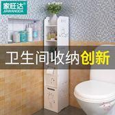 浴室置物架浴室置物架落地衛生間收納櫃洗手間儲物櫃衛浴廁所馬桶邊櫃XW 1件免運
