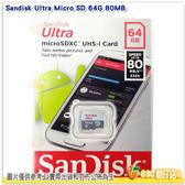 SanDisk Ultra TF 64G 64GB 80MB 80M microSD C10 Class10 記憶卡 公司貨 終身保固 手機 行車記錄器