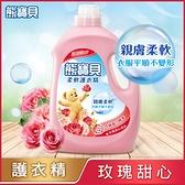 熊寶貝 柔軟護衣精 3.2L_玫瑰甜心香