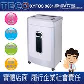 TECO XYFOS 9681碎紙機