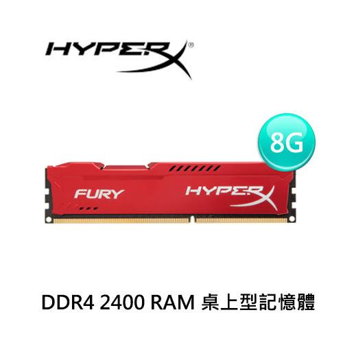 Kingston 金士頓 HyperX FURY 8G DDR4 2400 桌上型 超頻 記憶體 (HX424C15FR2/8)
