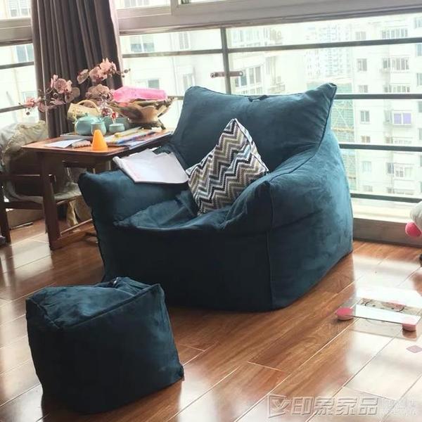 懶人沙發豆袋榻榻米單人臥室房間躺椅小型可愛少女心出租房網紅款 印象家品