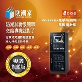 防潮家 電子防潮箱 【FD-145EA】 147L 電子防潮箱 半導體晶片冷凝強力8倍除濕 新風尚潮流