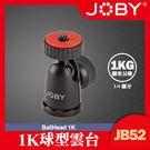 【1KG球型雲台】JB52 金剛爪 1K 堅固球型雲台 JOBY BallHead ( JB43 套組內附雲台)
