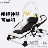 晨輝chbaby 哄娃神器嬰兒搖椅 寶寶睡覺安撫椅兒童躺椅電動搖籃床【萊爾富免運】