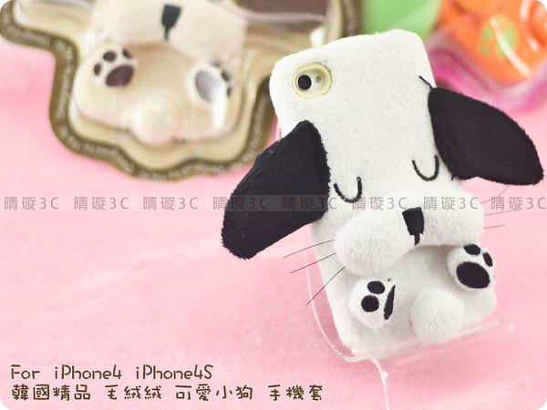 快速出貨 iPhone4 iPhone4S 毛絨絨 可愛小狗 手機保護套