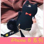 【萌萌噠】iPhone 8 / 8 Plus  可愛卡通 背影蝴蝶結黑貓保護殼 帶潮牌手繩+毛球 全包矽膠軟殼 手機殼