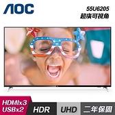 【AOC】55型 4K HDR+聯網液晶顯示器+視 55U6205(含運無安裝)