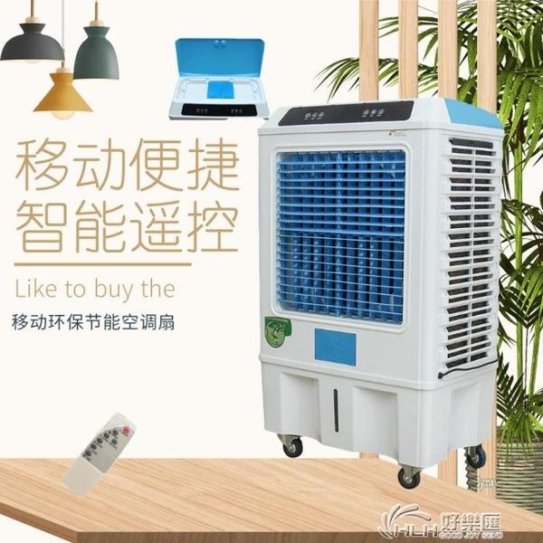 110v新款移動空調扇 水冷風扇 商用冷氣機 冷風機家用 好樂匯