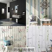 防水木紋自粘牆紙溫馨臥室學生宿舍寢室柜子桌面翻新 條紋PVC壁紙 NMS造物空間