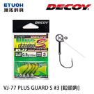 漁拓釣具 DECOY VJ-77 PLUS GUARD S #3 [鉛頭鉤]