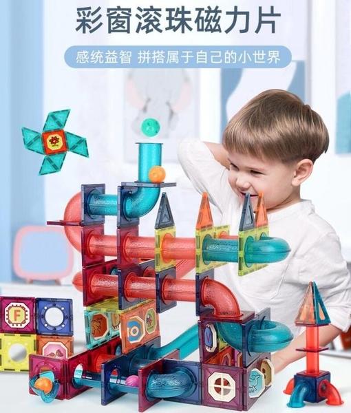 彩窗磁力片兒童益智玩具