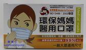 環保媽媽 成人口罩台灣製 50片裝 3色可選 醫療口罩