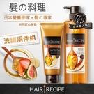 Hair Recipe蜂蜜保濕營養洗髪露...