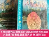 二手書博民逛書店罕見入菩薩好Y257468 寂天 四川省新聞出版局 出版1996