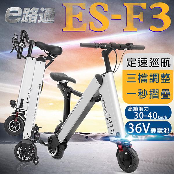 客約【e路通】COSWHEEL ES-F3 鋼鐵人 36V 鋰電 LED高亮大燈 雙避前叉 搭配 一秒折疊電動車
