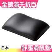 日本製 ELECOM FITTIO MOH-FTR 人體工學 疲勞減輕 舒壓滑鼠墊【小福部屋】