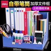 聖誕節交換禮物-文件架書立文件夾收納盒文件框檔案資料架文件座多層辦公用品
