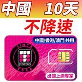 【TPHONE上網專家】中國無限4G高速上網 10天不須翻牆 FB/LINE直接用 香港/澳門也可以使用