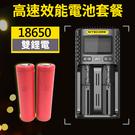 【公司貨】保固一年 18650 電池套餐...