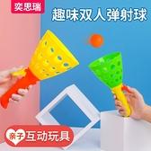 親子互動球類玩具男孩女孩室內彈力拋接球彈射對接球兒童戶外運動 夏日新品