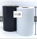 保溫膠布(5入裝) 10cm 不黏膠布 冷氣銅管包覆 被覆銅管膠布 無黏性 膠布 冷凍 保溫布 無黏性膠膜