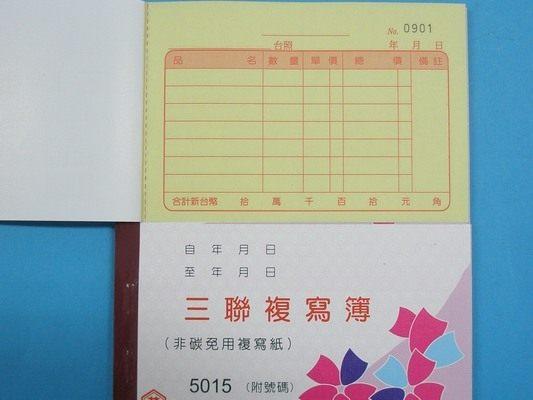 萬國 5015 三聯橫式複寫簿估價單 56K非碳 【一包20本入】(每本25組附號碼)[#26] 送貨單