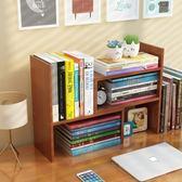 桌面收納架書架置物架家用書櫃辦公室收納【奇趣小屋】