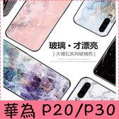 【萌萌噠】華為 HUAWEI P20 P30 pro 冷淡風創意女款 網紅大理石紋 全包軟邊玻璃背板 手機殼 外殼