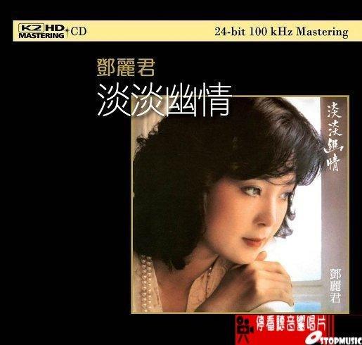 【停看聽音響唱片】【K2HD】鄧麗君 - 淡淡幽情