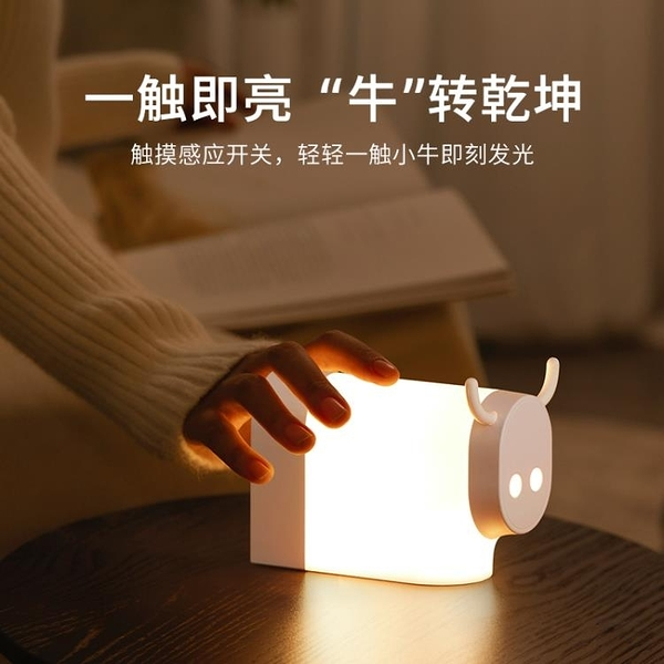 希爾頓奶牛小夜燈臥室床頭燈護眼感應燈學生宿舍觸摸充電網紅燈飾 快意購物網