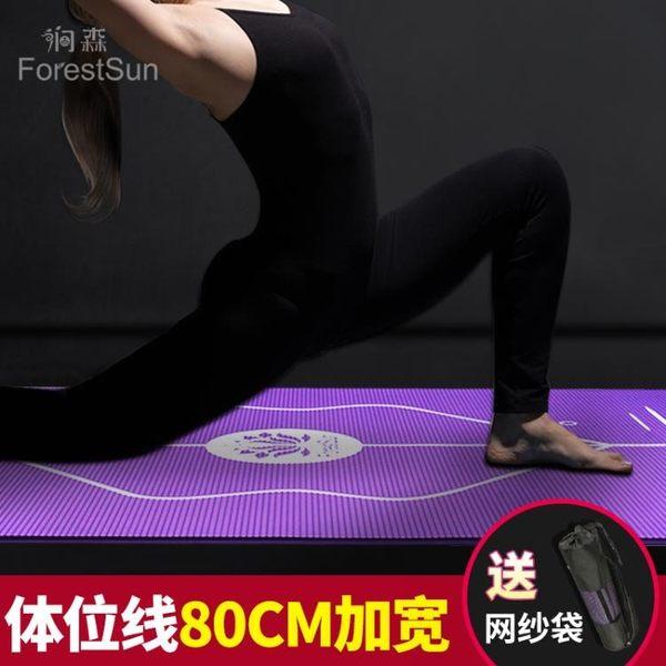 潤森初學者體位線瑜伽墊加寬舞蹈健身墊加厚防滑男女士運動瑜珈墊